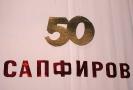 50 сапфиров